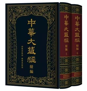 中華大蔵経(漢文部分)·続編:南伝典籍部,蔵伝典籍部  全2冊