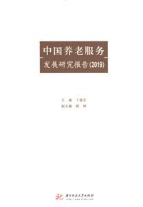 中国養老服務発展研究報告(2019)