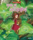 借りぐらしのアリエッティ (改訂版) (韓国本)