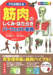 【和書】プロが教える筋肉のしくみ・はたらきパーフェクト事典