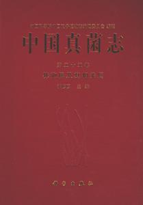 中国真菌志  第55巻棒孢属及其相関属