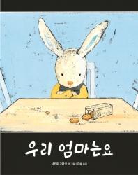 ぼく おかあさんのこと…(韓国語)