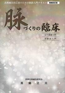 【和書】脉づくりの臨床(増補改訂版)