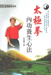 太極拳内功養生心法(附DVD)