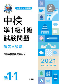【和書】中検準1級・1級試験問題2021[第·100・101・102回]解答と解説