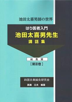 【和書】はり医者入門-池田太喜男先生講話集総集篇 第3巻