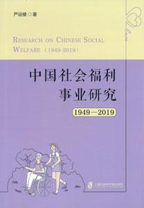 中国社会福利事業研究(1949-2019)