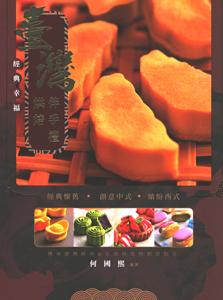 台湾烘焙伴手礼
