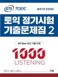 ETS TOEIC定期試験既出問題集 1000 Vol.2 LISTENING(韓国本)
