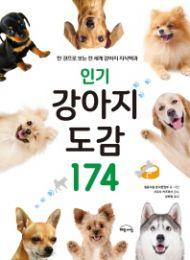 人気の犬種図鑑174 一冊で見る全世界子犬知識百科(韓国本)