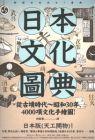 日本文化図典(新版 日本史モノ事典)