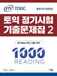 ETS TOEIC定期試験既出問題集 1000 Vol.2 Reading(韓国本)