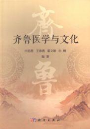 斉魯医学与文化
