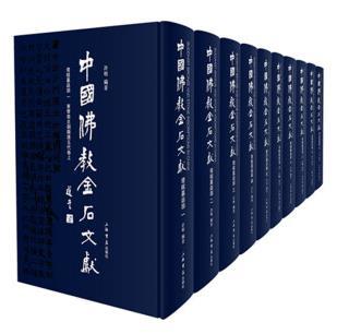 中国仏教金石文献-塔銘墓誌部  全10冊