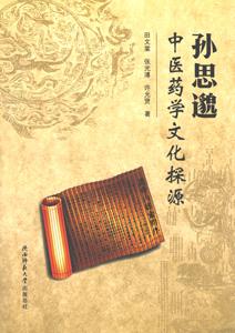 孫思邈中医薬学文化探源
