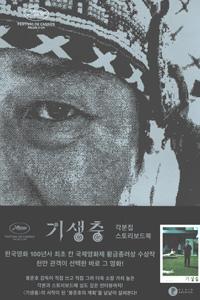 パラサイト 半地下の家族 脚本集&ストーリーボード-ブック全2冊(韓国本)