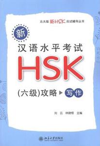 新漢語水平考試HSK6級攻略:写作