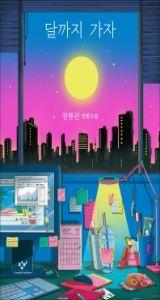 月まで行こう(韓国本)