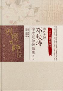 国医大師鄧鉄濤学術経験伝薪集  第2巻