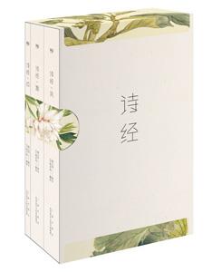 詩経(風雅頌三巻)(全注釈全彩挿図)全3冊