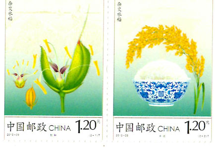 【切手】2013-29 ハイブリッド米(2種)横連刷