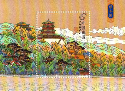 【切手】2008-10TM 頤和園(小型シ-ト)