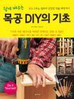 やさしく学ぶ木工DIYの基礎(韓国本)