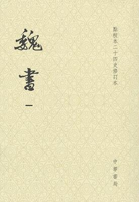 魏書(修訂本)全8冊