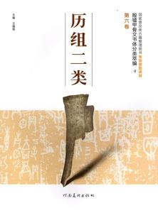 ◆殷墟甲骨文書体分類萃編  第6巻歴組二類