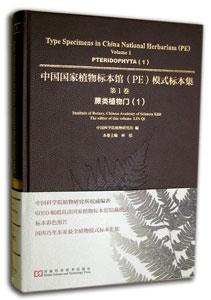 中国国家植物標本館模式標本集  第1巻蕨類植物門1(英漢対照)