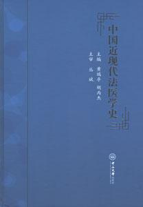 中国近現代法医学史
