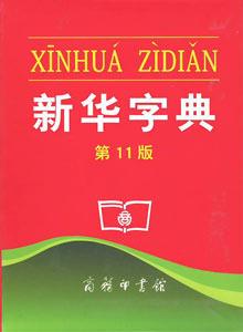 新華字典(第11版)単色版