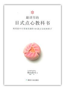 最詳尽的日式点心教科書(家庭で作る本格和菓子の教科書)