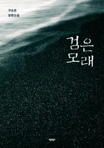 黒い砂(韓国本)