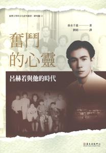 奮闘的心霊:呂赫若与他的時代