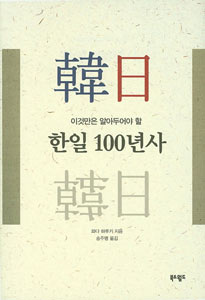 これだけは知っておきたい 日本と朝鮮の100年史(韓国本)