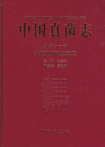 中国真菌志  第51巻土壤中的暗色絲孢菌