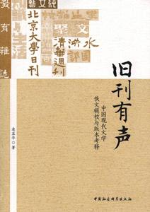 旧刊有声:中国現代文学佚文輯校与版本考釈