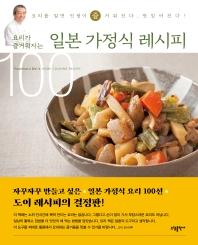 土井善晴のレシピ100-料理がわかれば楽しくなる、おいしくなる(韓国本)