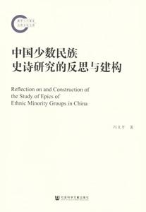 中国少数民族史詩研究的反思与建構