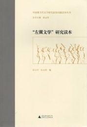 左翼文学研究読本