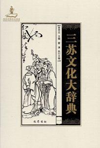 三蘇文化大辞典  全4冊