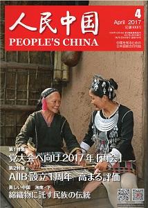 【雑誌】 人民中国(日文)2017年4月号