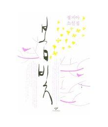 歳月(春の光)(韓国本)