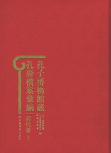 孔子博物館蔵孔府档案彙編-明代巻  全3冊(附録1冊)