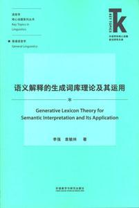 語義解釈的生成詞庫理論及其運用