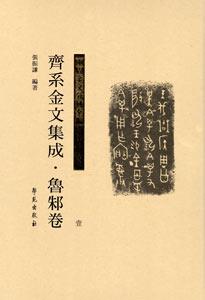 斉系金文集成-魯邾巻  全3冊