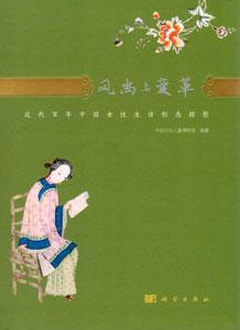 風尚与変革:近代百年中国女性生活形態掠影