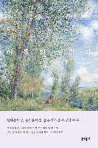 夏のヴィラ(韓国本)