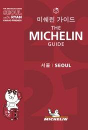 ミシュランガイド:ソウル(2021)(韓国本)